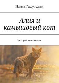 Книга Алияикамышовыйкот. История одногодня