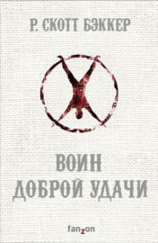 Книга Воин Доброй Удачи