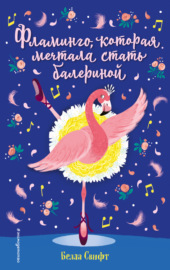 Книга Фламинго, которая мечтала стать балериной
