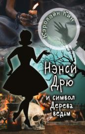 Книга Нэнси Дрю и символ Дерева ведьм