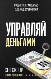Книга Управляй деньгами. Check-up твоих финансов