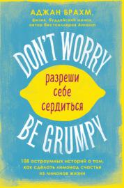 Книга Don't worry. Be grumpy. Разреши себе сердиться. 108 коротких историй о том, как сделать лимонад из лимонов жизни