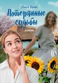 Книга Потерянные судьбы. Роман