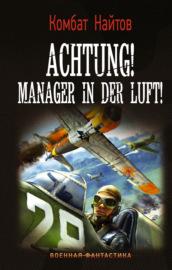 Книга Achtung! Manager in der Luft!