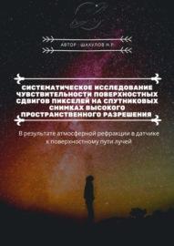 Книга Систематическое исследование чувствительности поверхностных сдвигов пикселей наспутниковых снимках высокого пространственного разрешения. В результате атмосферной рефракции в датчике к поверхностному пути лучей