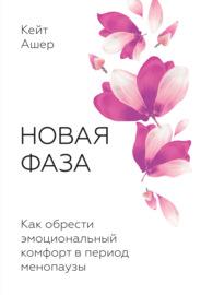 Книга Новая фаза. Как обрести эмоциональный комфорт в период менопаузы