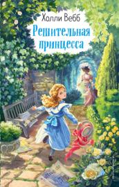Книга Решительная принцесса