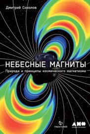 Книга Небесные магниты. Природа и принципы космического магнетизма