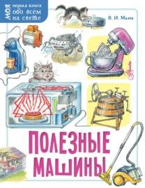 Книга Полезные машины
