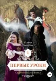 Книга Cредневековая история. Первые уроки