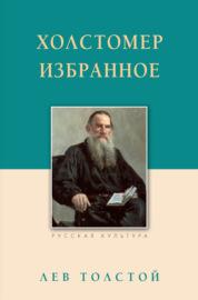 Книга Холстомер. Избранное