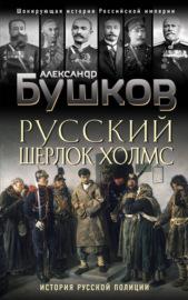 Книга Русский Шерлок Холмс. История русской полиции
