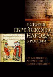 История еврейского народа в России. Том 1: От Древности до Раннего Нового времени