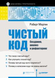 Чистый код: создание, анализ и рефакторинг (pdf+epub)