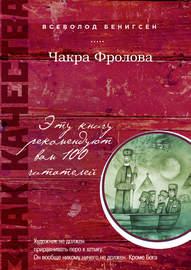 Аудиокнига - «Чакра Фролова»