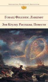 Книга Притаившийся ужас