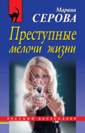 Книга Преступные мелочи жизни