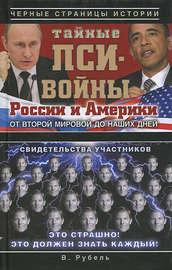Книга Тайные пси-войны России и Америки: от Второй мировой до наших дней
