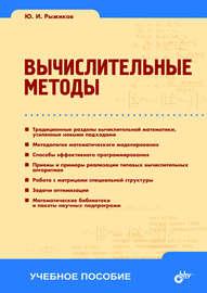 Вычислительные методы: учебное пособие