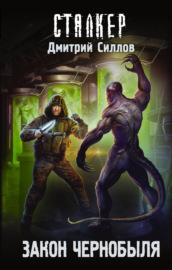 Книга Закон Чернобыля