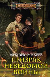 Книга Призрак неведомой войны