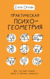 Книга Практическая психогеометрия. Все, что вам нужно знать о формах личности