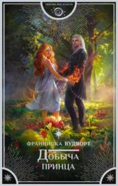 Книга Добыча принца