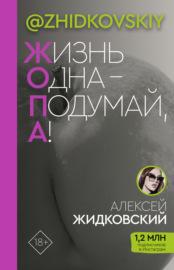 Книга Жизнь одна – подумай, а!