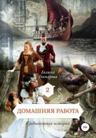 Книга Домашняя работа. Средневековая история