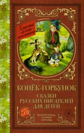 Книга Конёк-Горбунок. Сказки русских писателей для детей