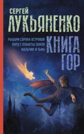 Книга Книга гор: Рыцари сорока островов. Лорд с планеты Земля. Мальчик и тьма.