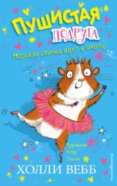 Книга Морская свинка идёт в школу