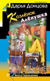 Книга Козлёнок Алёнушка