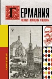 Книга Германия. Полная история страны