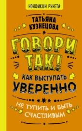 Книга Говори так! Как выступать уверенно, не тупить и быть счастливым