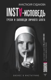 Книга INSTA-исповедь: грехи и заповеди личного блога. Как развить блог от 0 до 1 000 000 в подписчиках и рублях