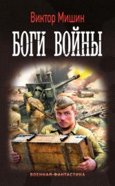 Книга Боги войны