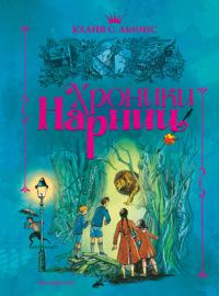 Книга Хроники Нарнии