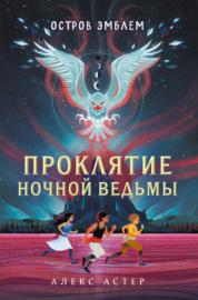 Книга Проклятие Ночной Ведьмы
