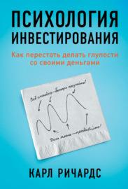 Книга Психология инвестирования. Как перестать делать глупости со своими деньгами