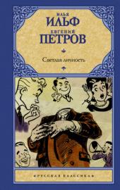 Книга Светлая личность