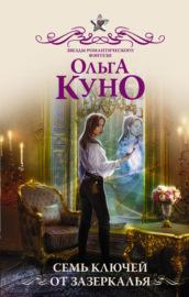 Книга Семь ключей от зазеркалья