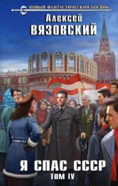Книга Я спас СССР. Том IV