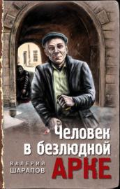 Книга Человек в безлюдной арке