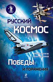 Русский космос: Победы и поражения