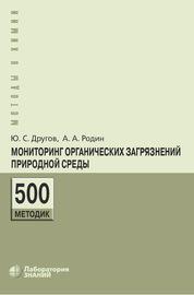 Мониторинг органических загрязнений природной среды. 500 методик