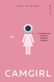 Книга Camgirl. Откровенная история вебкам-модели