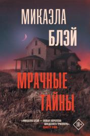 Книга Мрачные тайны