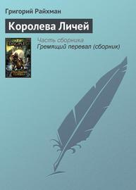 Книга Королева Личей
