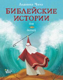 Книга Библейские истории для детей